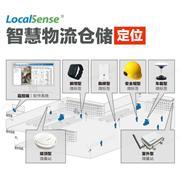 清研讯科TSINGOAL工业精确定位LocalSense®微基站