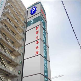 东杰智能YPCS垂直升降类立体停车库_商品中心_物流搜索网