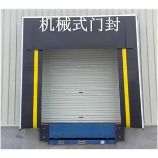 金牌机械式门封装卸货门罩装卸货门封_商品中心_物流搜索网