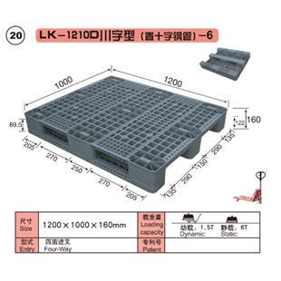 力卡LK-1210D川字型(置十字钢管)托盘_商品中心_物流搜索网