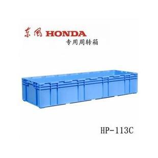 本田汽配物流箱HP113C:110*365*210MM_商品中心_物流搜索网