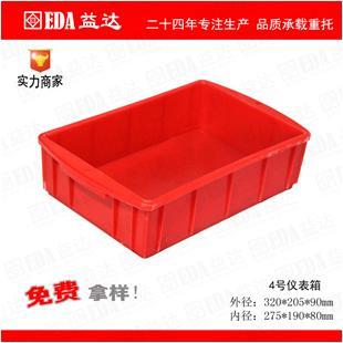 4号仪表箱 320*205*90塑料箱 工具收纳箱 零件盒_商品中心_物流搜索网
