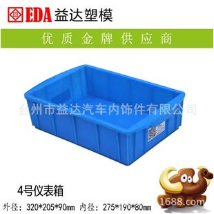 加厚 塑料组合式零件盒 4号特价全新料_商品中心_物流搜索网