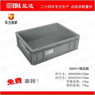 EU4311汽配物流箱_商品中心_物流搜索网