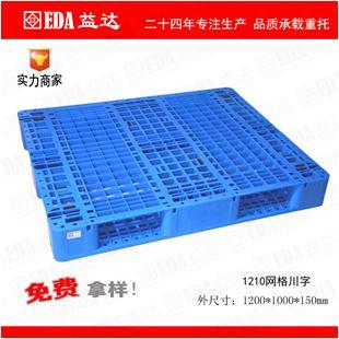 1210网格川字塑料托盘可加钢管_商品中心_物流搜索网