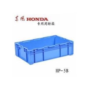 本田汽配物流箱HP5B:550*365*160MM_商品中心_物流搜索网