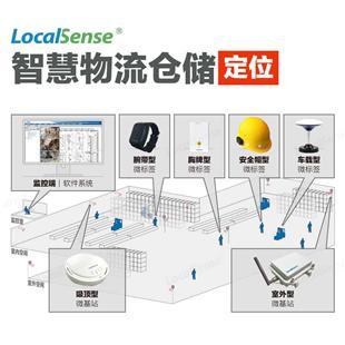 清研讯科TSINGOAL工业精确定位LocalSense®微基站_商品中心_物流搜索网