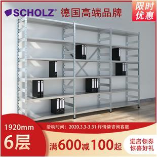 德国Scholz 高端货架 800 轻质办公图书收纳展示可拆卸自由组合6层_商品中心_物流搜索网