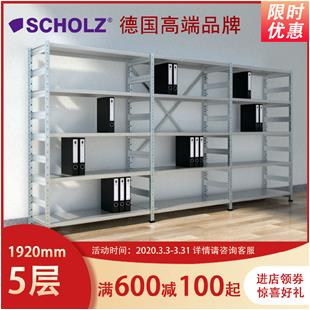 德国Scholz 高端进口货架 1000 办公图书陈列架轻质易拆卸自由组合5层_商品中心_物流搜索网