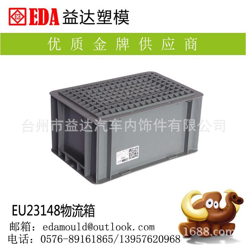欧标物流箱EU23148 300*200*148