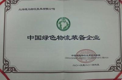 """德马荣获""""中国绿色物流装备企业""""称号"""