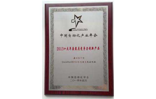 康耐视读码器获自动化年度最具竞争力创新产品奖