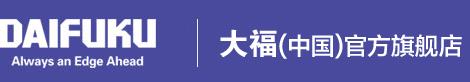 大福(中国)官方旗舰店