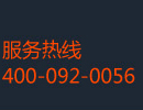 服务热线400-092-0056转81717