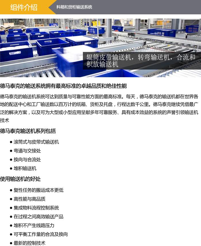 组件介绍——料箱和货柜输送系统.jpg