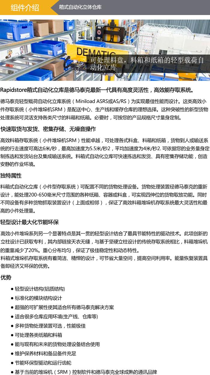组件介绍——箱式自动化立体仓库.jpg