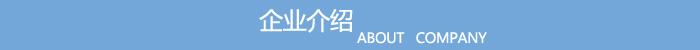 企业介绍.jpg