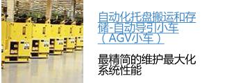 自动化托盘搬运和存储-自动导引小车(AGV小车).jpg