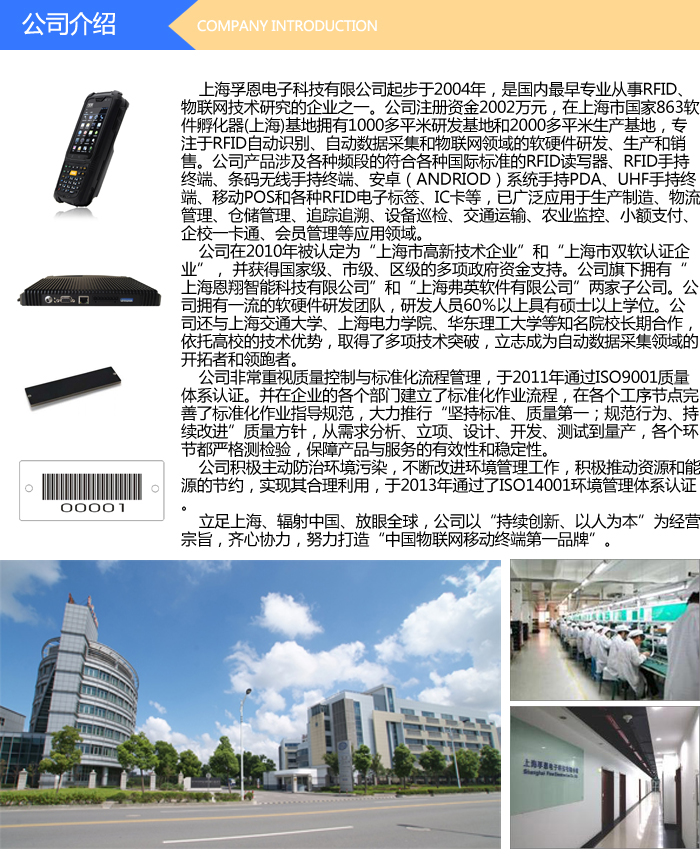 公司介绍整体4.jpg