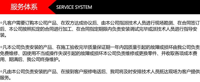 服务体系.jpg