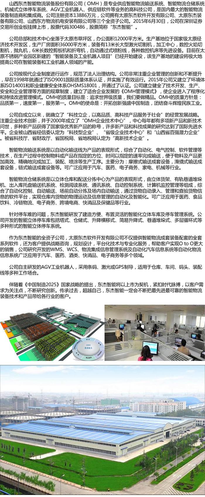 公司介绍3.jpg