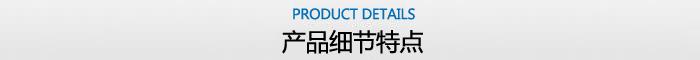 产品细节特点.jpg