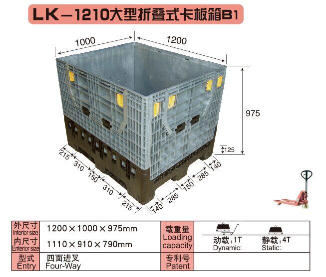 LK-1210大型折叠式卡板箱B1.jpg