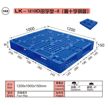 103 LK-1210D田字型-2(置十字钢管).png