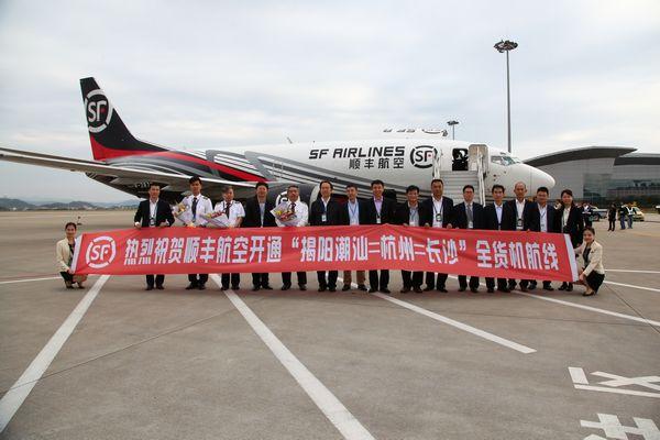 顺丰航空粤东地区首条货运航线正式开通