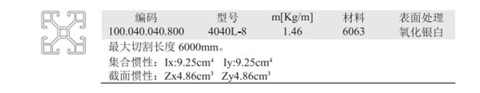 4040L参数_副本.png