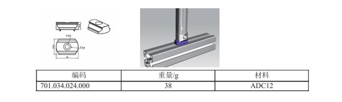 型材线棒连接块参数_副本.png