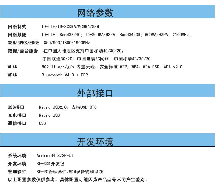 P6000产品参数-2.jpg