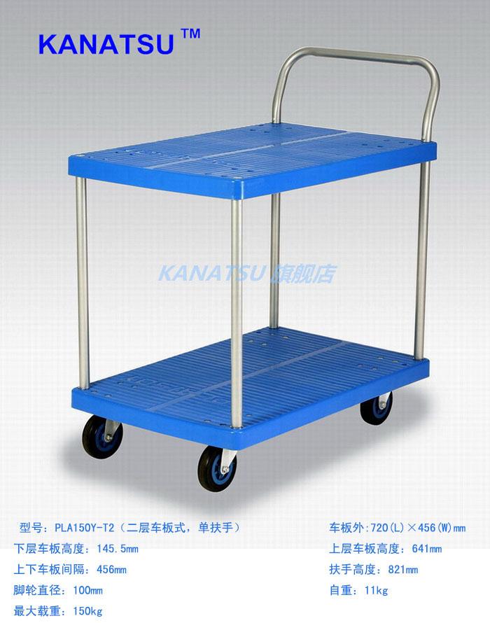 PLA150Y-T2双层平板车-1.jpg