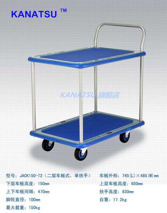 JACK150-T2双层铁板车-1.jpg