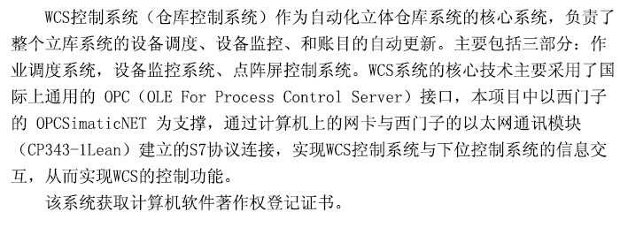 wcs介绍.jpg