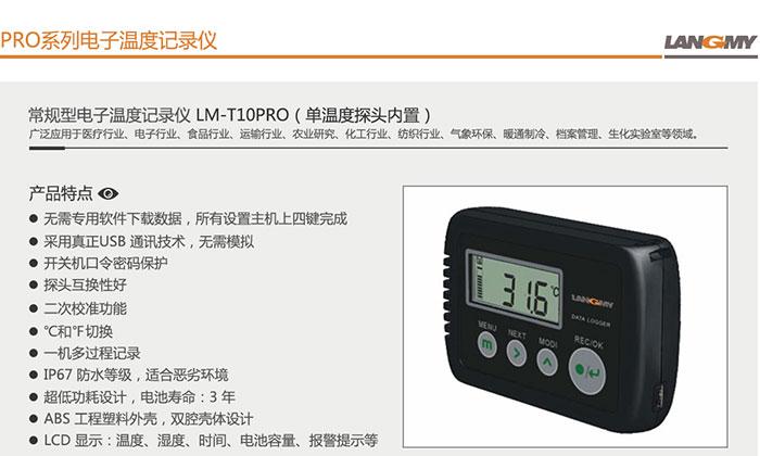LM-T10PRO(单温度探头内置)_01.jpg