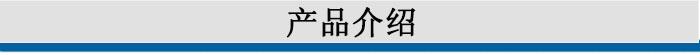 产品介绍层.jpg