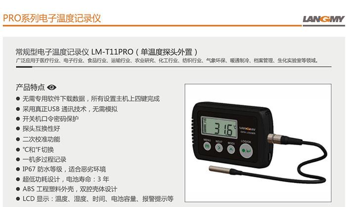 LM-T11PRO(单温度探头外置)_01.jpg