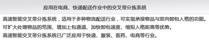 高速智能交叉带存储系统文字介绍部分.jpg