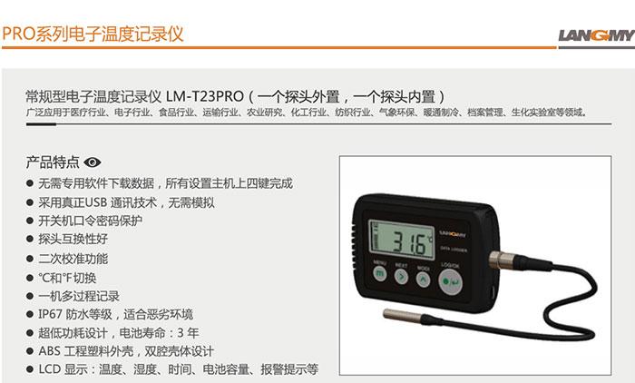 LM-T23PRO(一个探头外置,一个探头内置)_01.jpg