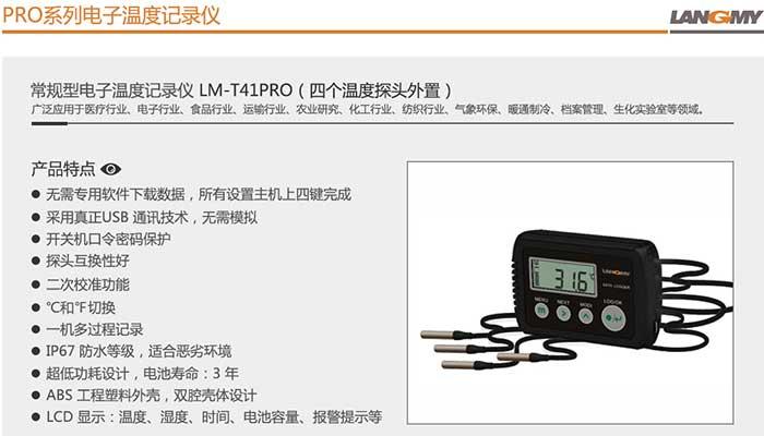 LM-T41PRO(四个温度探头外置)_01.jpg