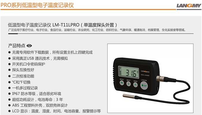 LM-T11LPRO(单温度探头外置)_01.jpg