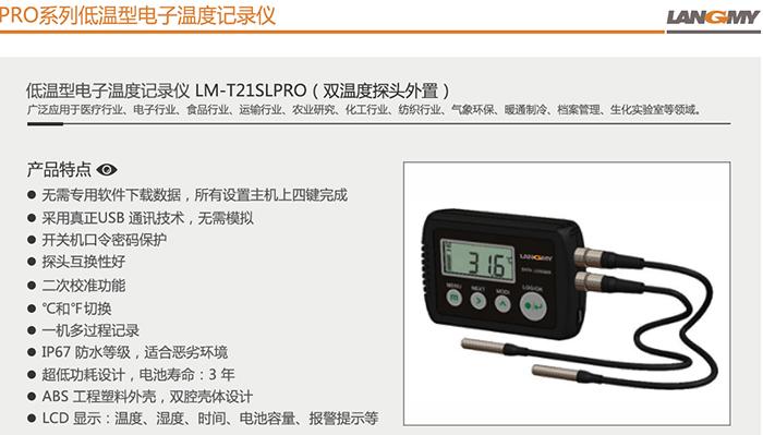 LM-T21SLPRO(双温度探头外置)_01.jpg