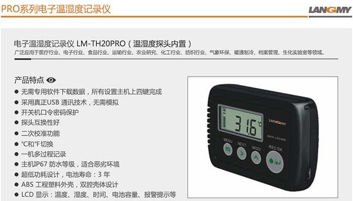 LM-TH20PRO(温湿度探头内置)_01.jpg