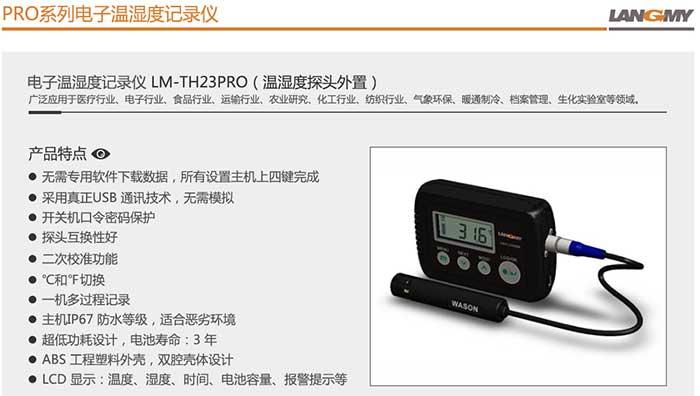LM-TH23PRO(温湿度探头外置)_01.jpg