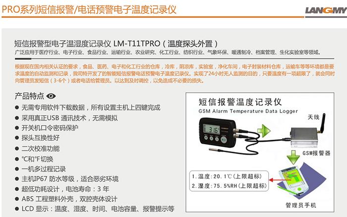 LM-T11TPRO(温度探头外置)_01.jpg