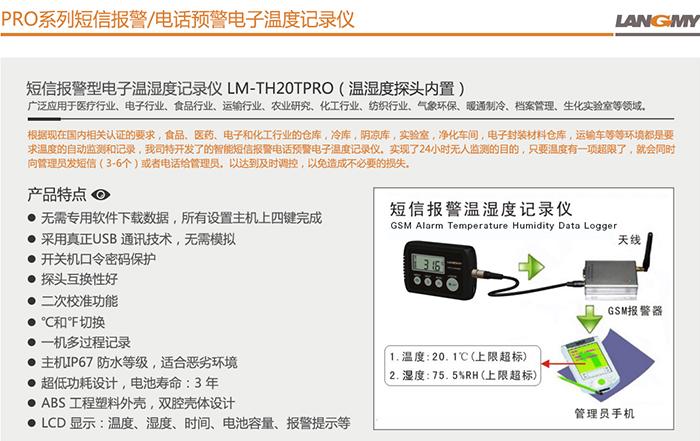 LM-TH20TPRO(温湿度探头内置)_01.jpg