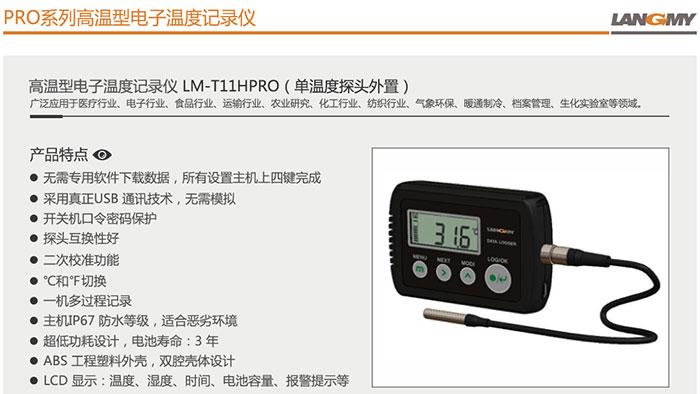 LM-T11HPRO(单温度探头外置)_01.jpg