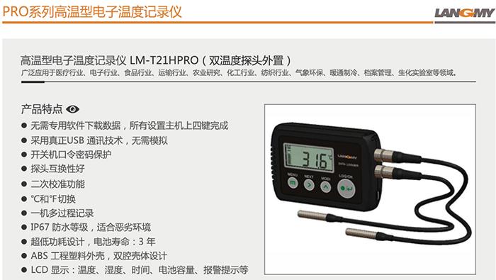 LM-T21HPRO(双温度探头外置)_01.jpg