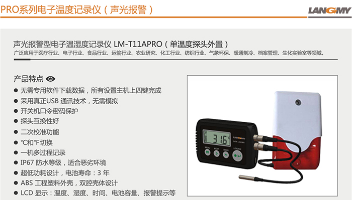 LM-T11APRO(单温度探头外置)_01.jpg